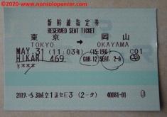 03 Shinkansen