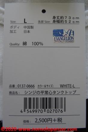 06 Shinji Ikari Undershirt - Evangelion Store