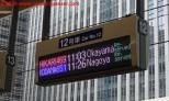 11 Shinkansen
