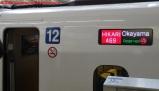 12 Shinkansen