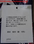 14 Saikobo Overall - Onomichi