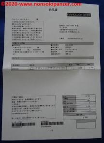 25 Shinji Ikari Undershirt - Evangelion Store