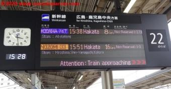 26 Shinkansen