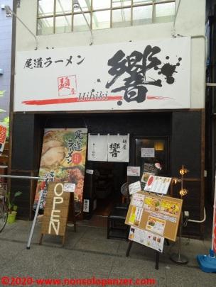 45 Onomichi Shopping Arcade