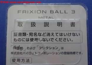 04 Principality of Zeon - Frixion Ball Pen