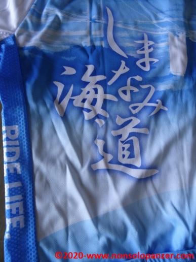 21 Shimanami Kaido Sport Jersey - Imabari Giant